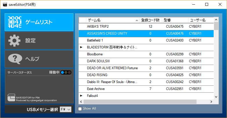 チート, CYBERセーブエディター 【改造】PS4で誰でもチートが可能な時代に...「CYBER セーブエディター」が発売決定!
