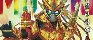 ムテキガシャットは他ライダーも使用可能!仮面ライダークロノスは時を自在に操る敵ライダー!