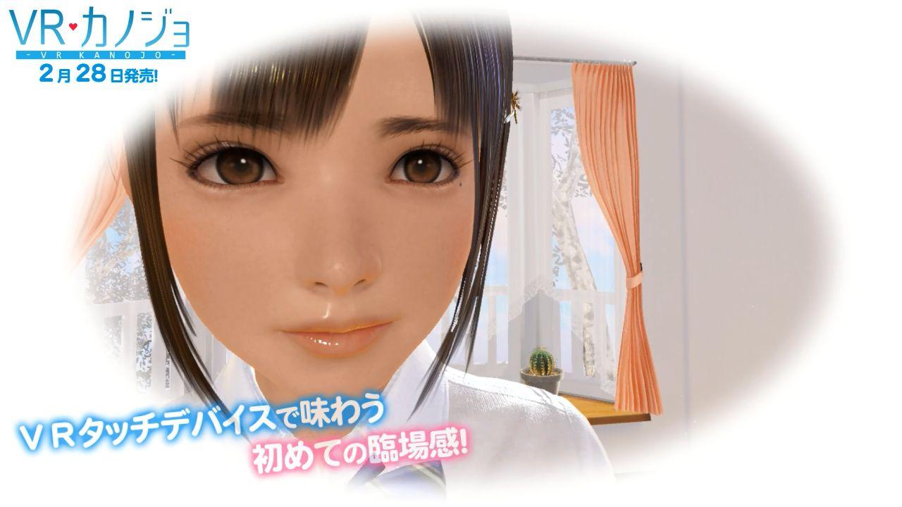VRカノジョ 次世代ゲーム、VRカノジョが遂に発売!本番シーンも公開されているっぽい