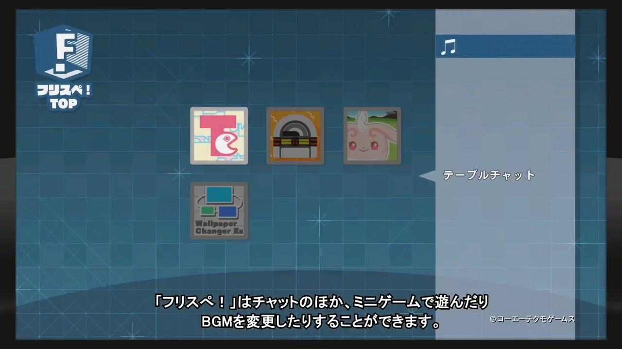 ブルーリフレクション 「ブルーリフレクション」日菜子の一日をゲームプレイ動画でチェック!PV第3弾