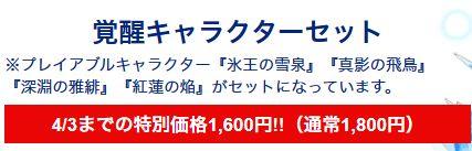 閃乱カグラPBS 閃乱カグラPBS DLC「覚醒キャラクターセット」は期間限定でお得に!通常価格単品は各500円