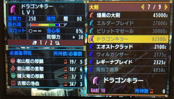 MHXX 【バグ】MHXXで素材や金足りているのに武器が作れないことがある。