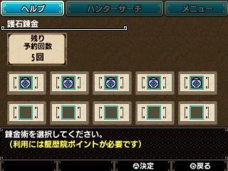 MHXX MHXX神おま入手目指して、効率よく風化したお守りを収集する手段を探したい