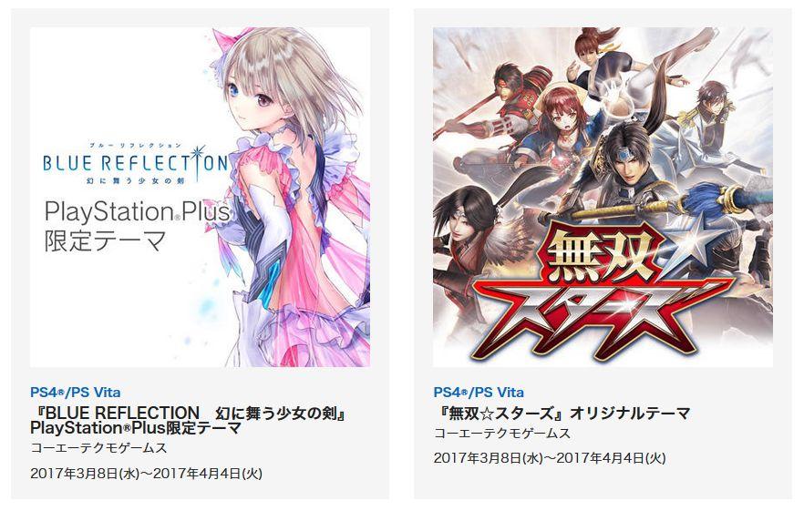 ヒトミ PS Plus向けにDOA5ヒトミ無料券配布中!閃乱カグラPBSのテーマなどもあり