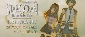 スターオーシャン3, スターオーシャン PS4「スターオーシャン3HD」発売日・価格が決定!月末には遊べるように!