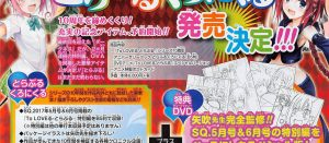 To LOVEる ToLOVEる10周年「とらぶるくろにくる」発売!OVA入りのオリジナル書籍!