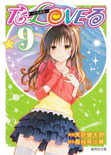 ララ, ToLOVEる ToLOVEる文庫版9巻・10巻には美柑、ララ&春菜コンビが採用!かわええ!
