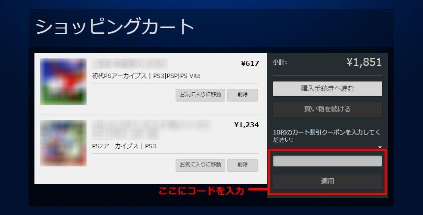 PS Store10%値引きクーポンや、PSVRゲームDOAX3などが安くなるセールなど!