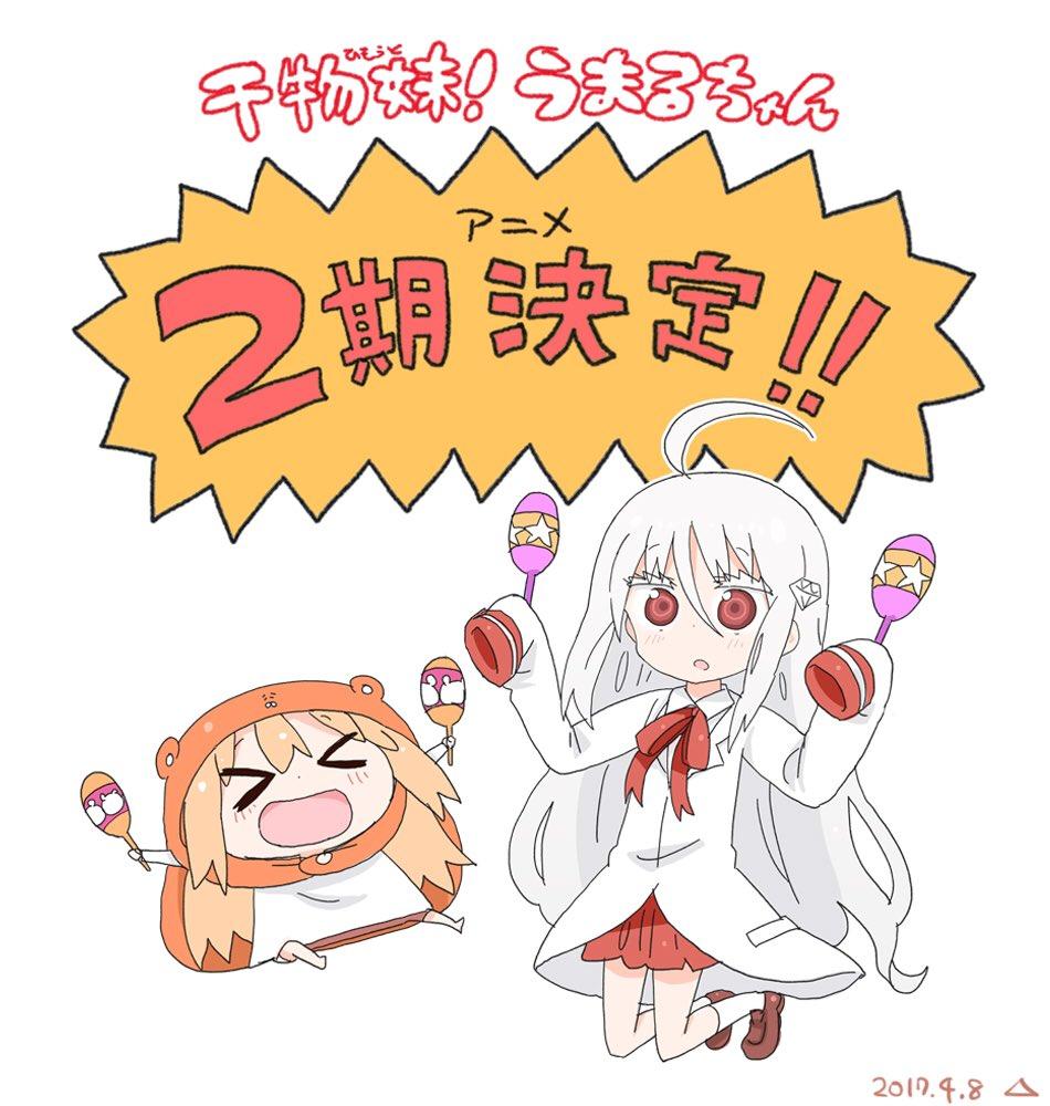 干物妹!うまるちゃん テレビアニメ「干物妹!うまるちゃん」第2期放送決定!開始は秋より!