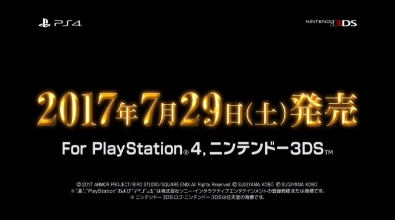 DQXI, DQ DQ11発売日が7月29日に決定!意外と早い&PS4・3DSは同時展開へ