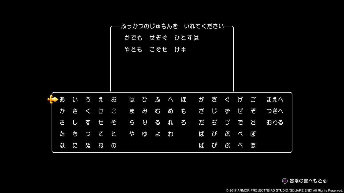 DQXI DQ11 ふっかつのじゅもんでPS4と3DS間でのデータ共有が可能!続きからほぼ遊べる!