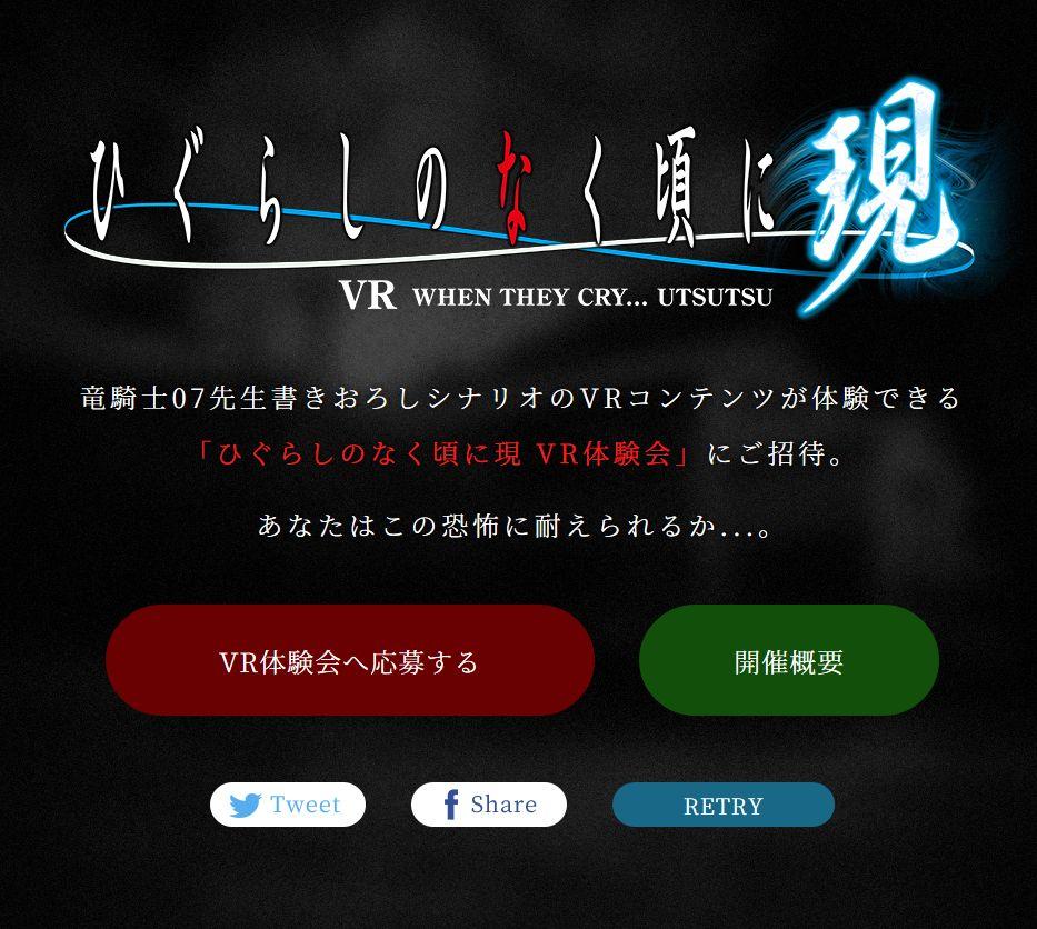 ひぐらしのなく頃に現 VR 「ひぐらしのなく頃に現 VR WHEN THEY CRY... UTSUTSU」、恐怖にフォーカスした作品か?