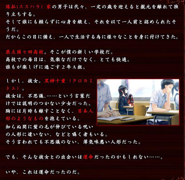 祝姫 -祀- PS版「祝姫 -祀-」ゲームの内容や登場人物など!これ移植完全版だったのね