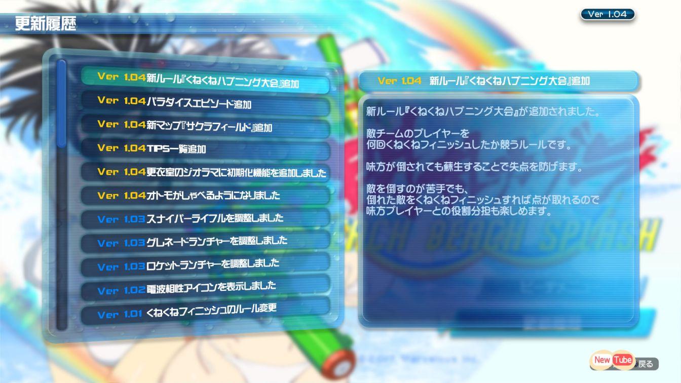 閃乱カグラPBS 閃乱カグラPBS アプデ1.04配信!無料追加ストーリー「サプライズ夏祭り」「寿司クイーンを救え!」はイベント画像あり