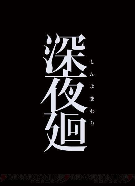 深夜廻 夜廻新作、「深夜廻」が発表!PS4版も発売&マップの広さは約2倍に!