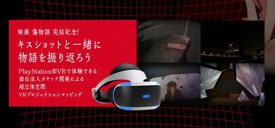 傷物語 PSVR PSVR向けに「傷物語VR」を発表!キスショットと一緒に映画を振り返る内容に