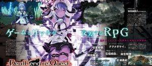 コンパイルハート「Death end re;Quest(デス エンド リクエスト)」、久々のガラパゴスRPG新作!