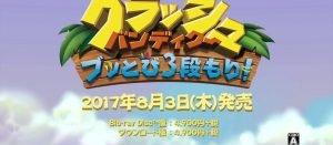 PS4版クラッシュが日本でも発売決定!あとは声優周りだけよろしくお願い致します!!