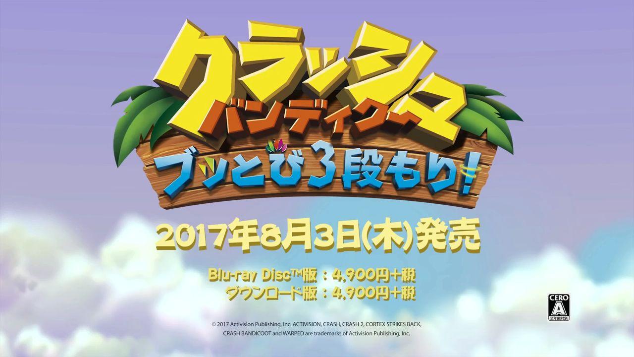 クラッシュバンディクーPS4 「クラッシュ・バンディクー ブッとび3段もり!」パッケージデザインは日本向けに変更されている!