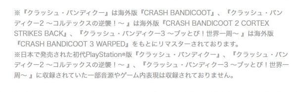 クラッシュバンディクーPS4 「日本版クラッシュPS4」内容は海外版が基準、日本オリジナル版とは仕様が異なる。