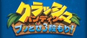 【悲報】日本語版クラッシュPS4、フォントもニトロ箱テクスチャも全く変わってない。翻訳ガバがひどい…