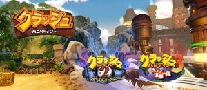 PS4クラッシュHD、北米版に日本語収録済み!吹き替えは一新されている模様