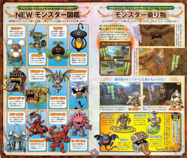 DQXI DQ11新モンスターまとめや、3DS版ではヨッチ族が活躍する!など