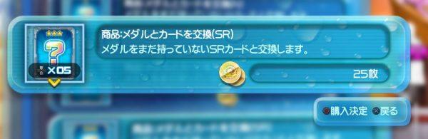「閃乱カグラPBS」Ver1.09、カードまとめ購入や3vs3のランクマッチ実装など