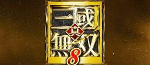真・三國無双8, 太もも 「真・三國無双8」関銀屏などの新コスデザイン!ロングヘアー化、相変わらず太ももの露出が素晴らしい!