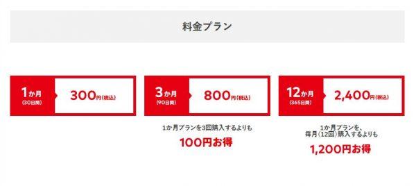 ニンテンドースイッチの有料オンラインは、最低月額200円!やっす!