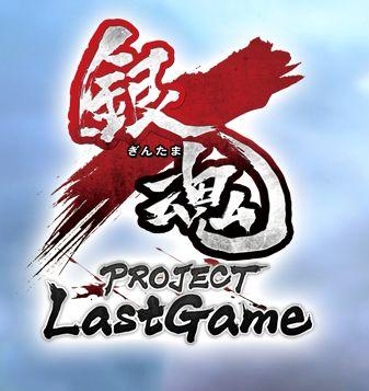 銀魂 PS4・PSVita向け「銀魂 PROJECT Last Game」が発足!ジャンルは本格的なアクションゲームだとか