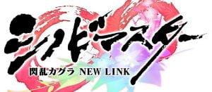 「シノビマスター 閃乱カグラ NEW LINK」なる新作らしき作品の存在が判明する