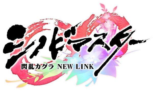 シノビマスター 閃乱カグラ NEW LINK 「シノビマスター 閃乱カグラ NEW LINK」なる新作らしき作品の存在が判明する