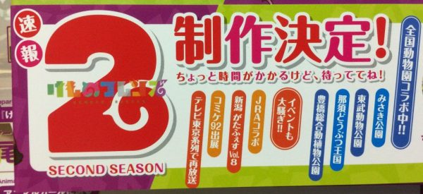 けものフレンズ けもフレ2期「けものフレンズ セカンドシーズン」 少し時間かかるらしいけど制作決定!
