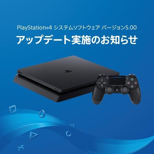 PS4Ver5.00 PSVR生放送コメントが表示さるように!7.1バーチャルサラウンド対応など