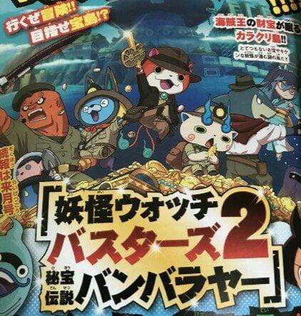 妖怪ウォッチバスターズ2 「妖怪ウォッチバスターズ2」が発売決定、発売機種不明の冬発売