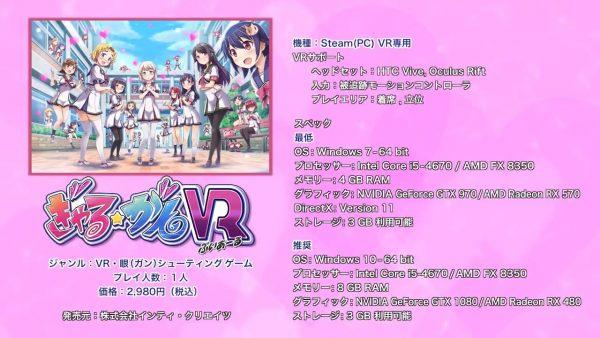パンツ, ぎゃる☆がん, PSVR 「ぎゃる☆がんVR」が本日発売へ、ただしPSVRには来ない模様。パンツは丸見え