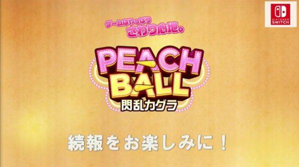 ピーチボール閃乱カグラ 「ピーチボール閃乱カグラ」がニンテンドースイッチ向けに発売決定!爆乳ピンボールらしい