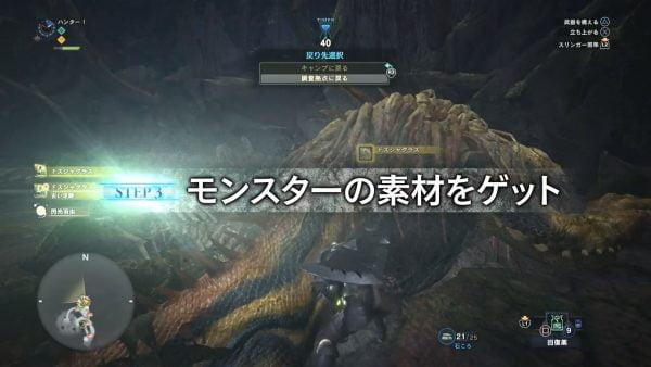 モンスターハンターワールド 「モンハンワールド」ゲームの流れ。武器作成の派生表実装、クエスト終了時に帰る場所選べるなど