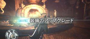 「モンハンワールド」ゲームの流れ。武器作成の派生表実装、クエスト終了時に帰る場所選べるなど