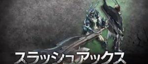 【MHW】モンスターハンターワールド「スラッシュアックス」新技アクション解説プレイ動画