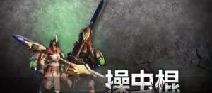 狩猟笛, モンスターハンターワールド, スラッシュアックス, ガンランス 「モンスターハンターワールド」狩猟笛やスラアク、ガンランスなどの武器モーションが見られるプレイ動画!狩り技っぽい感じの技も導入へ