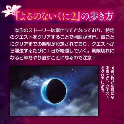 月齢, よるのないくに2 【悲報】よるのないくに2、章ごとに「月齢」という制限時間があり、ゆっくり遊べない。時限要素も判明する