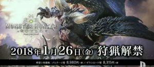 モンハンワールド「ネルギガンテ」が看板モンス!発売日が2018年1月26日に決定!