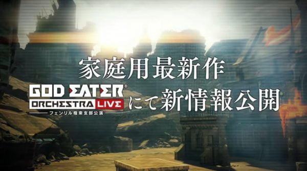 ゴッドイーター ゴッドイーターシリーズ家庭用最新作が10月7日、オーケストラライブにて続報発表決定