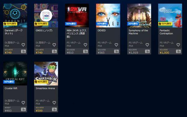 PSVR PSVRゲーム50本最大80%OFFセール!カイジが388円まで値下げされてる…。