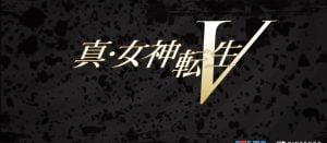 「真・女神転生5」がニンテンドースイッチで発売決定!案の定PS4版は?という話になる