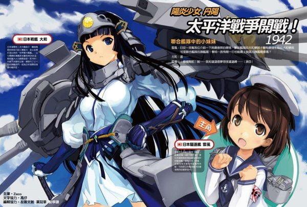艦隊これくしょん 艦むす、意外と人外系デザインのキャラクターっていない【艦隊これくしょん】