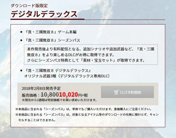 真・三國無双8 「真・三國無双8」の発売日が2018年2月8日に決定!意外と早いな…