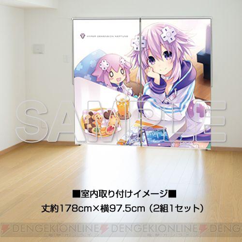 ロールスクリーン ネプテューヌ179cm×97.5cmの超特大ロールスクリーンが登場!すげぇ